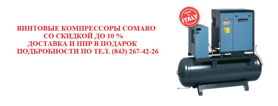 Компрессор винтово COMARO LB